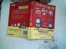 韩国漫画血型书 第2季