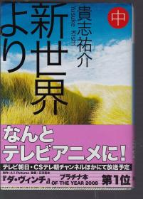 新世界より(中) (讲谈社文库) 64开 第29回(2008年) 日本SF大赏受赏