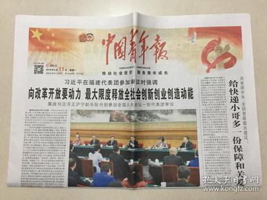 中国青年报 2019年 3月11日 星期一 第16286期 今日8版 邮发代号:1-9