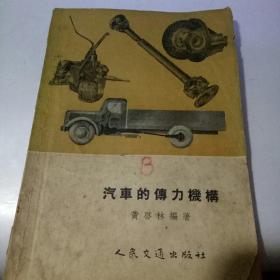 《汽车的传力机构》1956年1月1版2印
