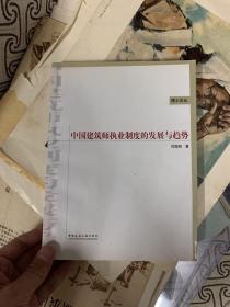 中国建筑师执业制度的发展与趋势