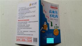 高血压不吃药;化油解脂.实用理疗技法 刘云辉 著 天津科学技术出版社 大32