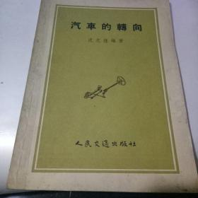 汽车的转向【1956年版繁体字版】
