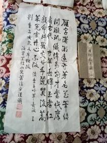 女诗人刘季子上款:湖北诗人萧浪平书法(自书诗稿)