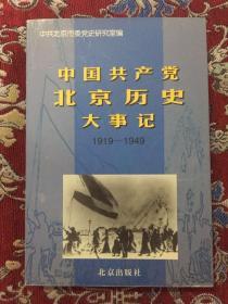 中国共产党北京历史大事记