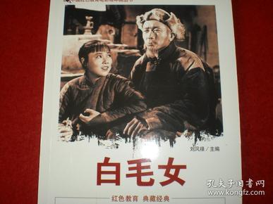 1950年田华,陈强主演,连环画《白毛女》一版一印。