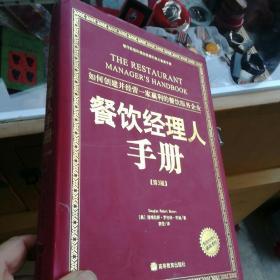 餐饮经理人手册(第三版)