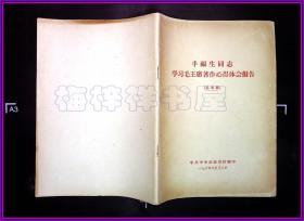 丰福生同志学习毛主席著作心得体会报告