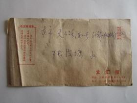 1975年5月上海文汇报寄本市天山路实寄封