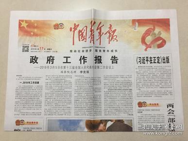 中国青年报 2019年 3月17日 星期日 2019临增-2 今日4版 邮发代号:1-9