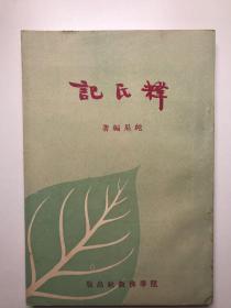 1949年龙华佛教社初版 纯果编著《释氏记》一册 HXTX113154
