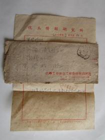 1965年北京化学工业部寄上海浦东实寄封