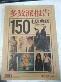 多数派报告 150 电影典藏