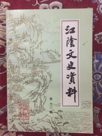 江阴文史资料 第十二辑