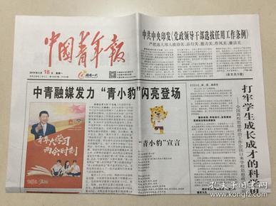 中国青年报 2019年 3月18日 星期一 第16291期 今日8版 邮发代号:1-9