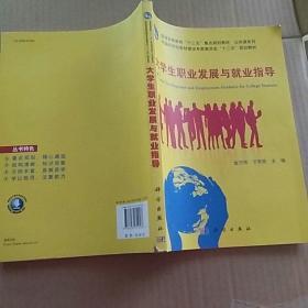 """普通高等教育""""十二五""""重點規劃教材·公共課系列:大學生職業發展與就業指導"""