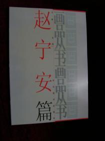 画品丛书:赵宁安篇