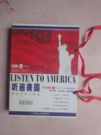 听遍美国:新闻英语大拼盘(一书两CD)