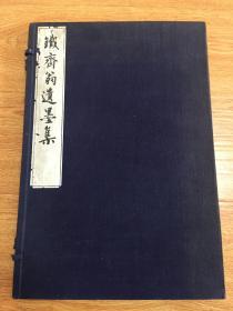 1925年日本出版《铁斋翁遗墨集》八开原函线装一册全,近代日本文人画画家【富冈铁斋】书画作品集
