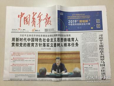 中国青年报 2019年 3月19日 星期二 第16292期 今日12版 邮发代号:1-9