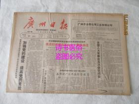 老报纸:广州日报 1988年12月30日 总第9188号——一九八八年十大港闻、她追求奉献:记著名话剧演员舒力生、敬礼,白云山人、怪事撷小