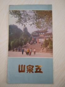 五泉山公园导游图