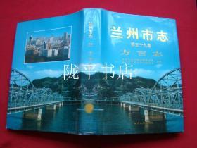 兰州市志(第五十九卷)方言志