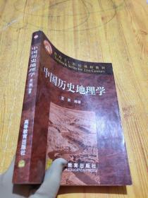 中国历史地理学:面向21世纪课程教材