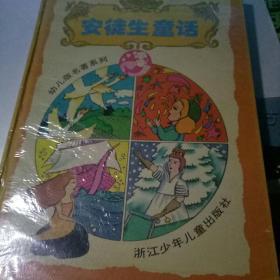 彩色连环画:安徒生童话 【赵一宁 等绘画 精装16开本237页】