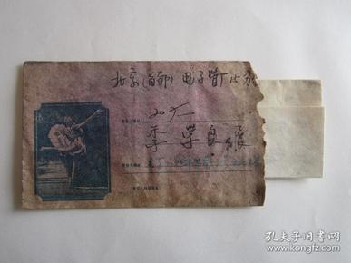 1961年江苏南京下关寄北京电子管厂实寄封