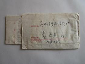 1976年云南昭通寄昆明市实寄封