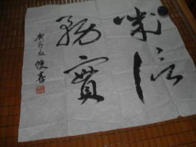 诸暨徐双喜草书一张:诚信务实(68X69)CM【永久包真】