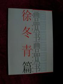 画品丛书:徐冬青篇