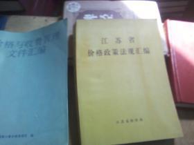 江苏省价格政策法规汇编