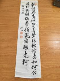 民国日本纸本手书《咏公孙树》汉诗条幅,【桧谷】书