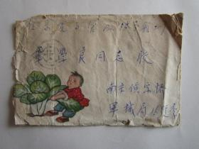 1960年12月南京候宗桥寄北京电子管厂实寄封