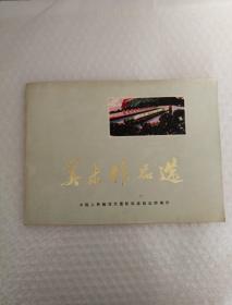 美术作品选(中国人民解放军国防科委政治部编印 1974年8月)