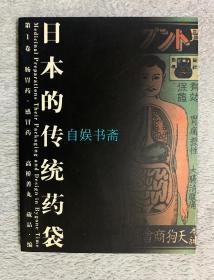 日本的传统药袋(第一卷)