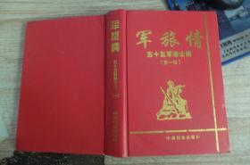 军旅情五十五军将士传(第一卷)
