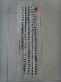 杨琳:书法:为纪念抗日战争胜利七十周年而作书法作品(带信封及简介)