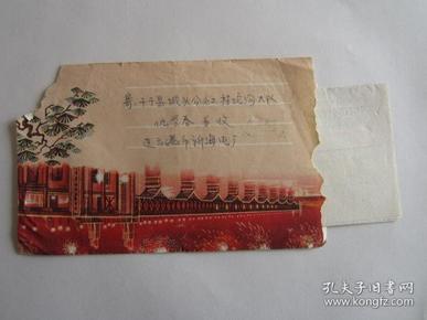 1972年4月江苏连云港新海电厂寄城头公社实寄封