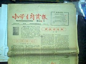 小学生阅读报1987年11期合售