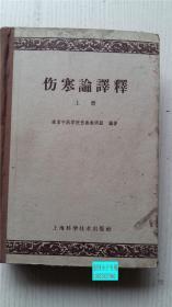 伤寒论译释上册 南京中医学院伤寒教研组 编著 上海科学技术出版社 大32