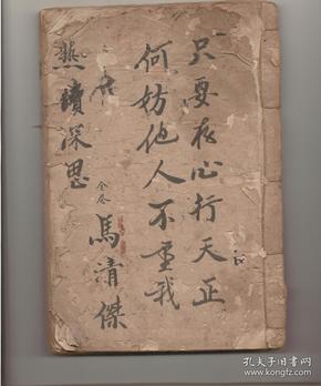 民国中医抄本,熟读深思