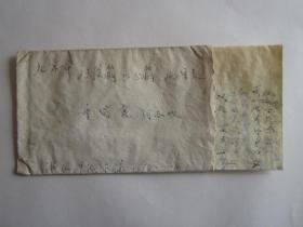 1962年1月浙江平湖寄北京市23信箱军邮封