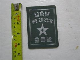 1953年128开布面 新会县卫生工作者协会 会员证 (带照片)