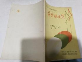 湖北省创作歌曲评比获奖歌曲集(1980)
