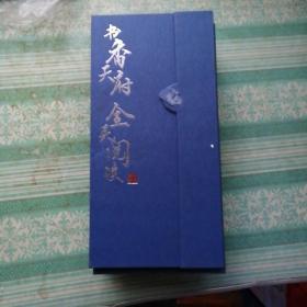 书香天府全民阅读卡   一套4枚  卡已失效    外盒有损伤但卡有九五品