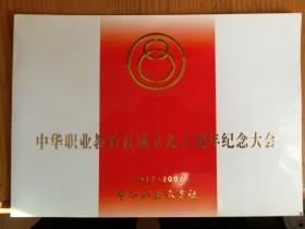 中华职业教育社成立90周年纪念大会请柬