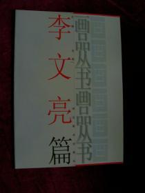 画品丛书:李文亮篇